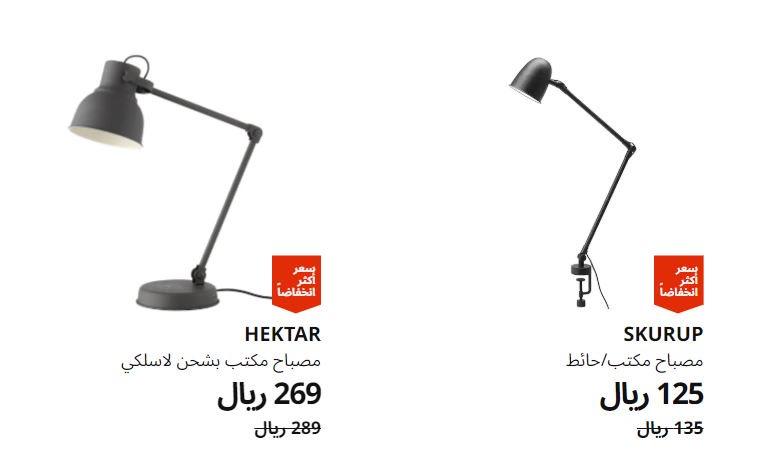 تخفيضات IKEA على مصابيح غرف النوم
